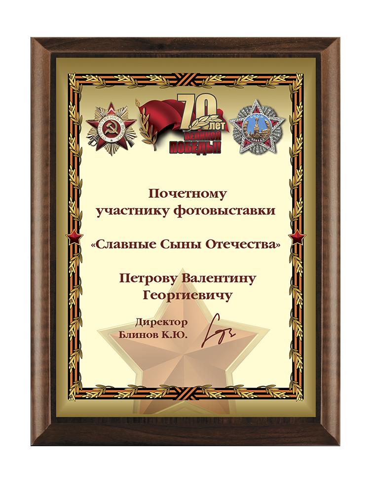 Плакетка (PL176)