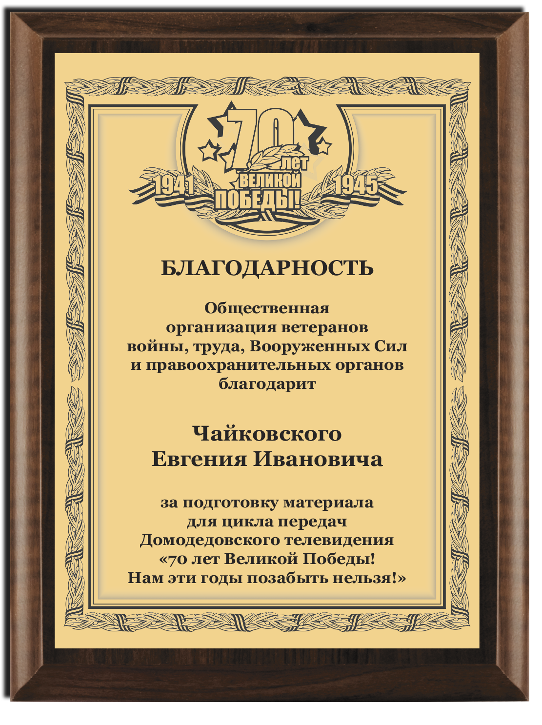 Плакетка (PL146)