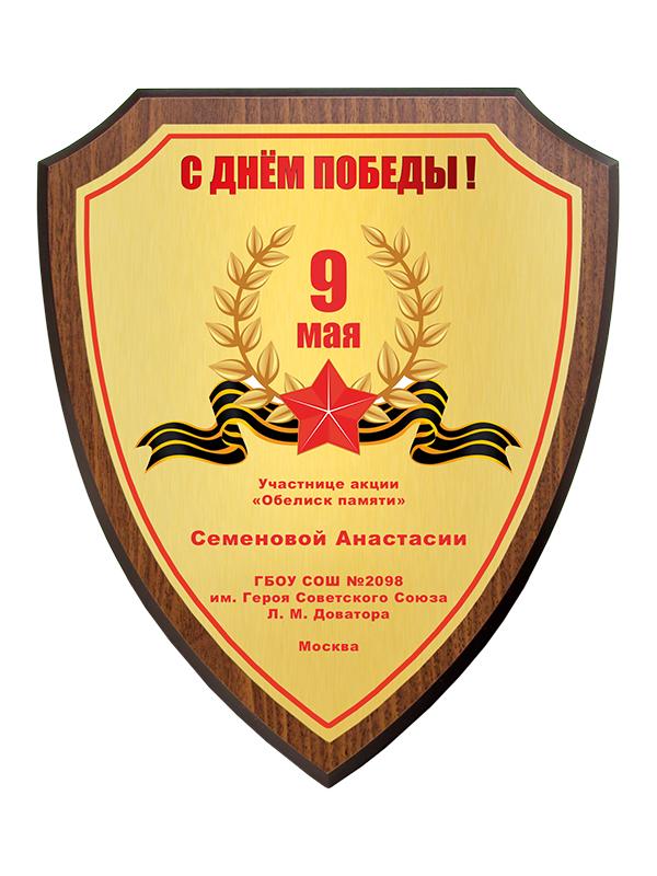 Плакетка (PL208)