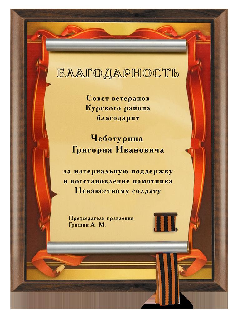 Плакетка (PL361)