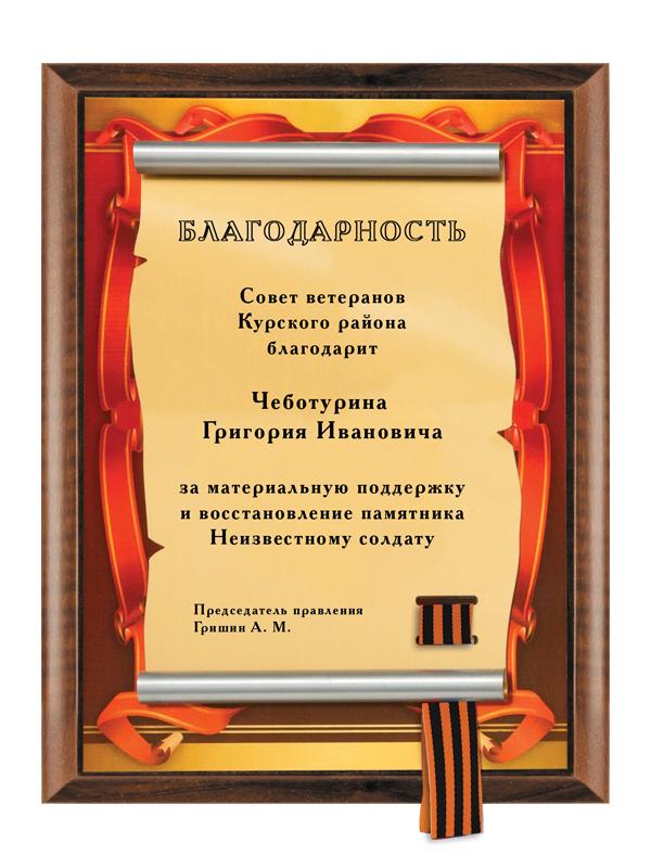 Плакетка - PL361-DP