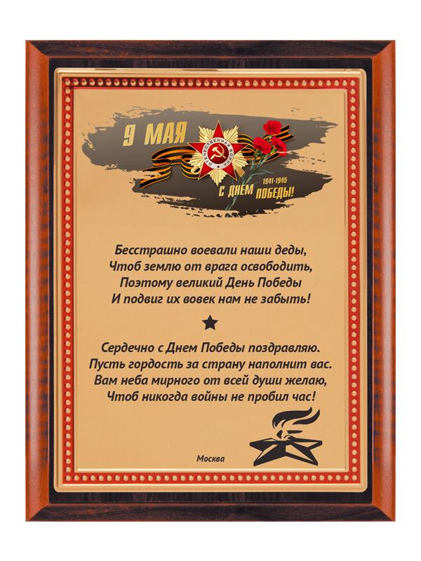Плакетка подарочная - Pl479-DP