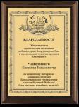Плакетка (PL146) Image 0