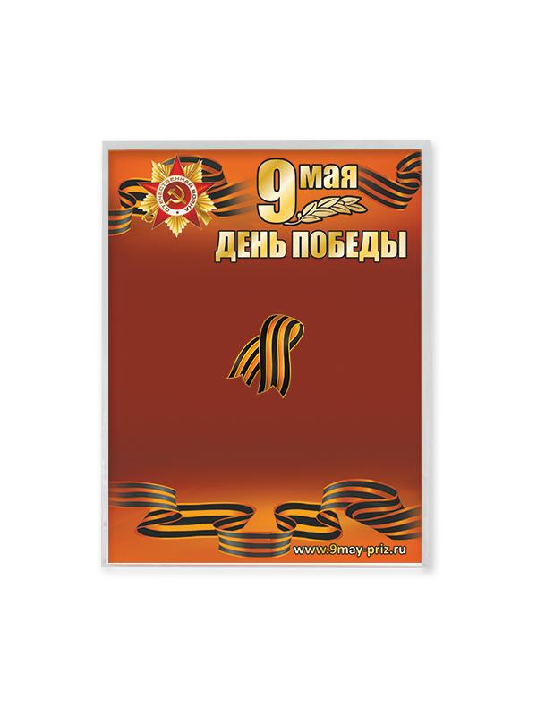Знак юбилейный на подложке (ZN17 + FU137)