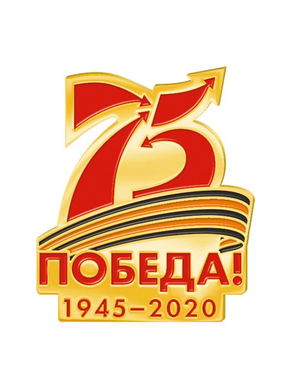 Значок «Победа - 75 лет» - ZN39